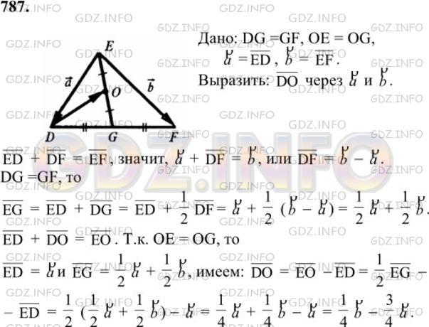 7-9 макарычев гдз геометрия